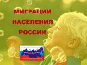МИГРАЦИИ НАСЕЛЕНИЯ РОССИИ  Миграции населения( механическое движение
