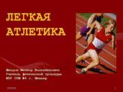 ЛЕГКАЯ АТЛЕТИКА Шведов Виктор Валентинович Учитель физической культуры