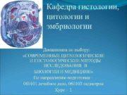 Кафедра гистологии,   цитологии и