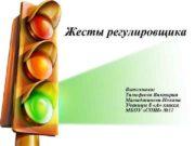 Жесты регулировщика   Выполнили:  Тимофеева Виктория