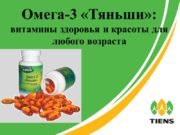 Омега-3 «Тяньши»: витамины здоровья и красоты для любого