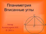 Планиметрия  Вписанные углы  Автор