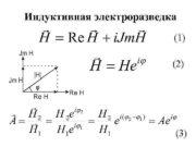 Индуктивная электроразведка      (1)
