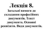 Лекція 8. Загальні вимоги до  складання
