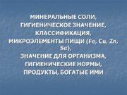 МИНЕРАЛЬНЫЕ СОЛИ, ГИГИЕНИЧЕСКОЕ ЗНАЧЕНИЕ, КЛАССИФИКАЦИЯ, МИКРОЭЛЕМЕНТЫ ПИЩИ (Fe,