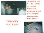 СПАСИБО, ГОСПОДИ! 14 декабря 2000 г. в 17.15.