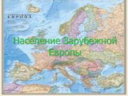 Население Зарубежной  Европы  План урока: