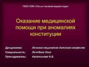 ГБОУ СПО «Тольяттинский медколледж»  Оказание