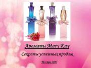 Москва, 2014 Ароматы Mary Kay Секреты успешных продаж