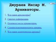 Джураев Инсар М.