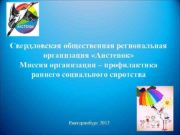 Свердловская общественная региональная   организация «Аистенок»