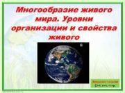 Многообразие живого мира. Уровни организации и свойства