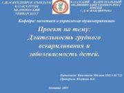 КАЗАХСКИЙ НАЦИОНАЛЬНЫЙ МЕДИЦИНСКИЙ УНИВЕРСИТЕТ ИМЕНИ С.Д.АСФЕНДИЯРОВА С.Ж.АСФЕНДИЯРОВ АТЫНДАҒЫ