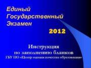 Единый Государственный Экзамен   2012  Инструкция
