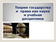 Теория государства и права как наука и учебная