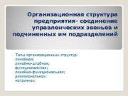 Организационная структура  предприятия- соединение управленческих