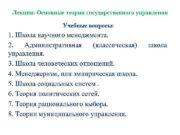 Лекция: Основные теории государственного управления