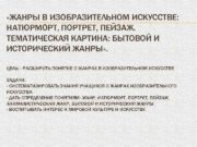 «ЖАНРЫ В ИЗОБРАЗИТЕЛЬНОМ ИСКУССТВЕ: НАТЮРМОРТ, ПОРТРЕТ, ПЕЙЗАЖ.