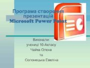 Програма створення презентацій Microsoft Power Point