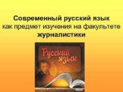 Современный русский язык как предмет изучения
