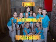 группа «Болтухиных!» представляет посвящается Дню рождения Галины Ивановны!