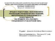МИНИСТЕРСТВО СЕЛЬСКОГО ХОЗЯЙСТВА РОССИЙСКОЙ ФЕДЕРАЦИИ ФГБОУ ВПО РОССИЙСКИЙ