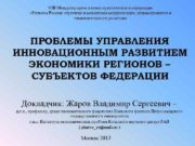 VIII Международная научно-практическая конференция