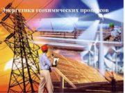 Энергетика геохимических процессов  Виды энергии, проявляющиеся при
