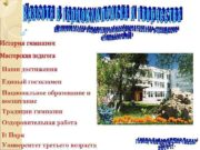 Наши достижения Единый госэкзамен Национальное образование и воспитание