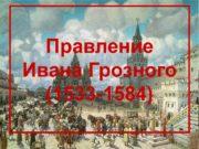 Правление Ивана Грозного (1533-1584) Начало правления Ивана IV