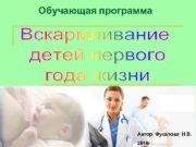 Обучающая программа     Автор Фукалова