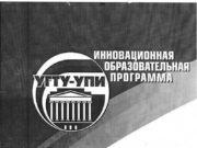 Отечественная история Разработчик лекции к.и.н., доцент И.Г.Носкова Екатеринбург,