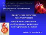 Сибирский государственный медицинский университет Кафедра факультетской терапии Зав.