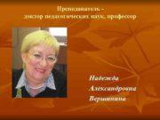 Преподаватель — доктор педагогических наук, профессор