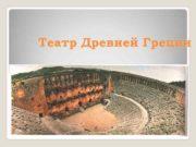 Театр Древней Греции   Древнегреческий  театр