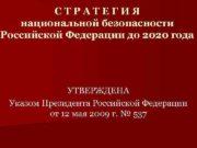 СТРАТЕГИЯ  национальной безопасности Российской