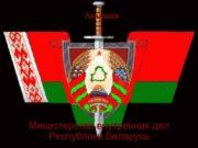 Министерства внутренних дел  Республики Беларусь