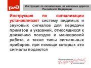 Инструкция по сигнализации на железных дорогах Российской Федерации