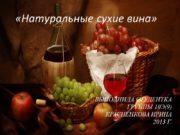 «Натуральные сухие вина» Выполнила студентка группы 10э(9) Красненкова