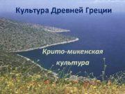 Культура Древней Греции   Крито-микенская