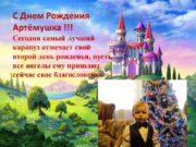 С Днем Рождения Артёмушка !!! Сегодня самый лучший