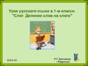 Урок русского языка в 1 -м классе.