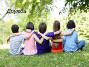 Дружба  Говорят, что дружба – это любовь