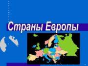 Регионы Европы • Европа не является
