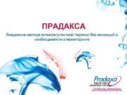 ПРАДАКСА Внедрение метода антикоагулянтной терапии