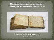 Палеографическое описание Галицкое Евангелие 1144 г. н.