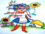 «Избушка»  со сказками Детские праздники