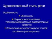 Художественный стиль речи Особенности: Образность Широкое использование тропов(изобразительно-выразительных