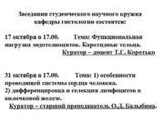 Заседания студенческого научного кружка  кафедры