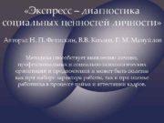 «Экспресс – диагностика социальных ценностей личности» Авторы:
